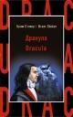 Дракула. Dracula